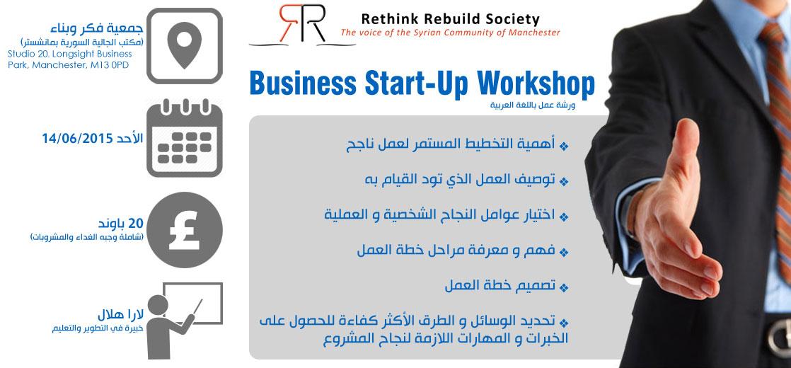Business Startup Workshop