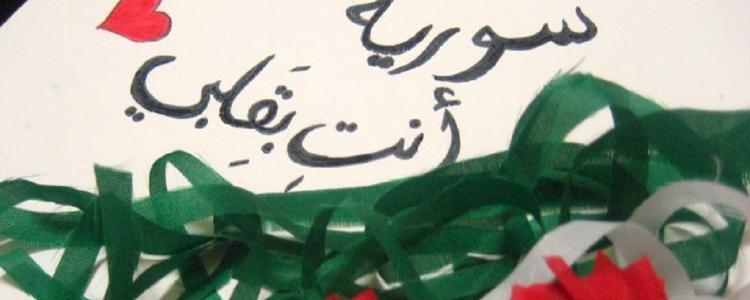 Syrian identity